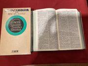 Concise Japanisch-Deutsches Wörterbuch 1976 1506