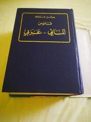 Deutsch Arabisches Wörterbuch 1472 Seiten