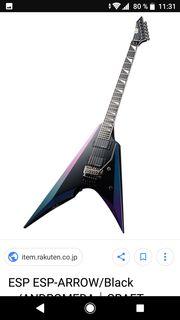 Gitarre sucht