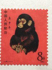 China Briefmarke T46 Jahr des