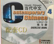 Contemporary Chinese 4 Exercise Book