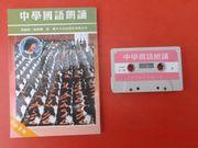Chinesisch Vorlesen mit Texten und