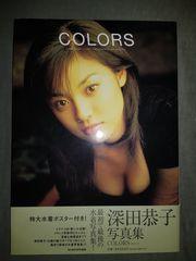 Fotobuch Kyoko Fukada