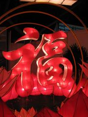 Chinesischunterricht - einzeln und in Kleingruppen