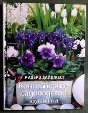 tolles Gartenbuch in russischer Sprache
