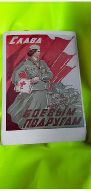 Alte Postkarte Rotes Kreuz