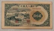 1949 People s Bank China
