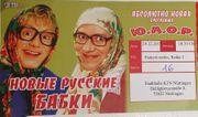 Tiket Russkie Babki 29 12