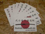 Aufkleber Dojo Kampfsport Japan Bushido