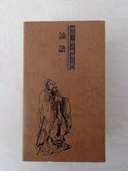 Schnitzerei Konfuzius Sprüche auf Bambus-Stäben