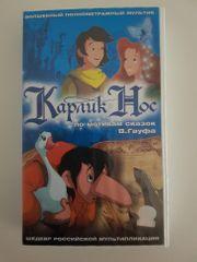 Kapnuk-Hoc VHS-Kassette