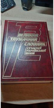 Verkaufe Ukrainisches Wörterbuch