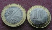 Russland 10 Rubel 2020 75
