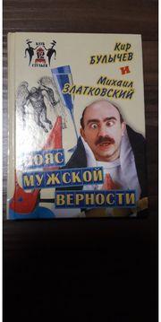 Russisches Buch - Pojas muzhskoj wernosti -