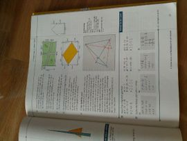 Bild 4 - Mathe Buch 7 Klasse - Schifferstadt