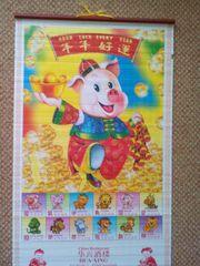 Kalender zum Aufhängen China 2007
