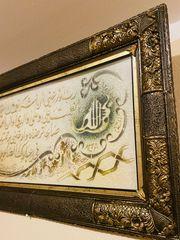 Quran Bilderrahmen BRAUN-BEIGE