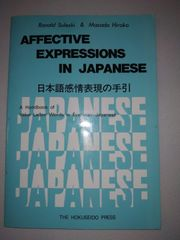 Affective Expressions in Japanese value-laden