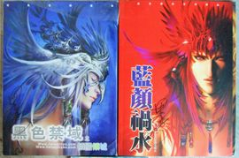 24 h Angebot, HEISE, Artbook,Yaoi, Shounen-ai, Asien, Original, HEISE, Set, RAR
