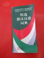 Taschenwörterbuch Handwörterbuch Deutsch - Chininesisch Chin -