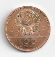 100 Rubel Olympiade Moskau Russland