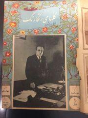 Besondere Rarität Zeitschriften Iran 1946 -