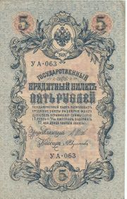 Russland Banknote 5 Rubel 1909