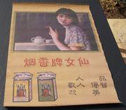 altes Werbeplakat aus China unbeschädigt
