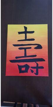 Bild auf Leinwand Chinesisches Zeichen