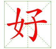 Chinesisch kurs für den Beruf