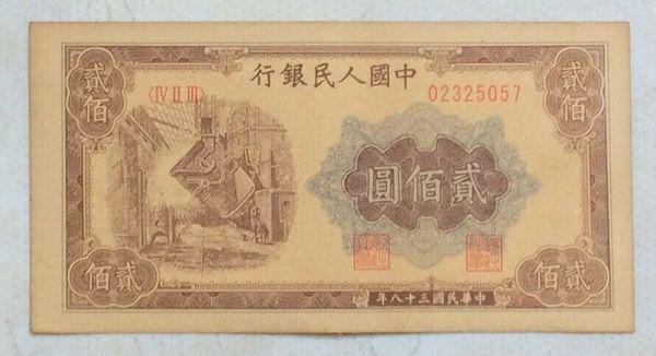 1949 200 Yuan China Banknote