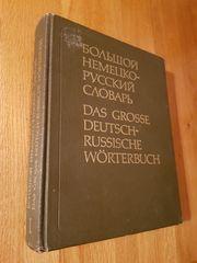 Großes Wörterbuch Deutsch-Russisch Moskalskaja