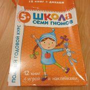 Bücher Schkola semi gnomov - Schule