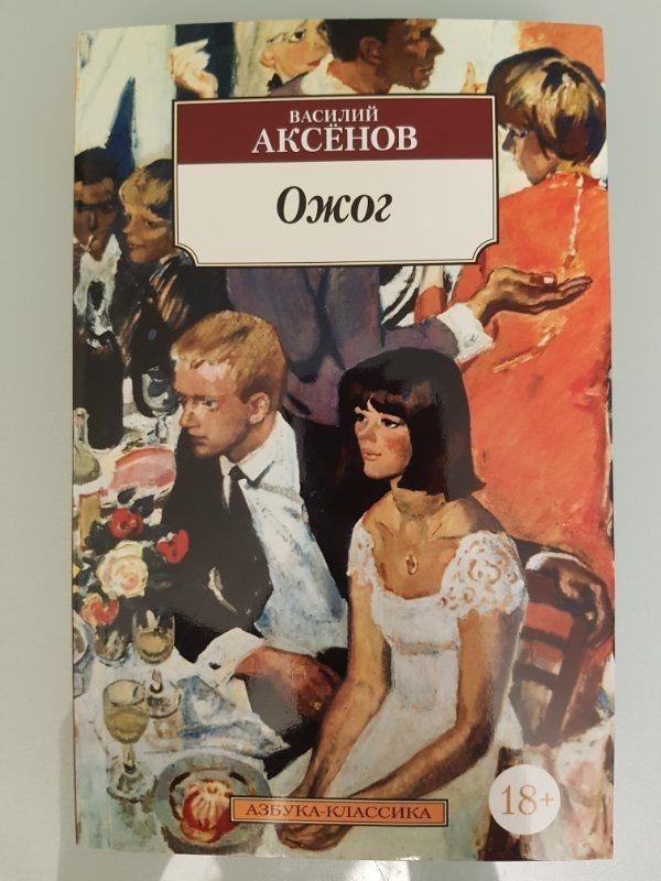 Russisches Buch Ozhog Vasilij Aksönov