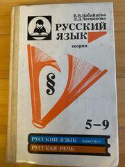 Lehrbuch Russisch 5-9 Klasse