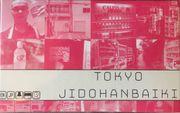 TOKYO SERIES JIDOHANBAIKI METRO JUTAKU