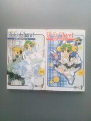 Manga Di Gi Charat 1-2
