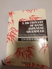 A dictionary of basic Japanese