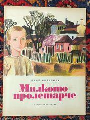 Bulgarisch Kleiner Proletarier Kinderbuch 1972