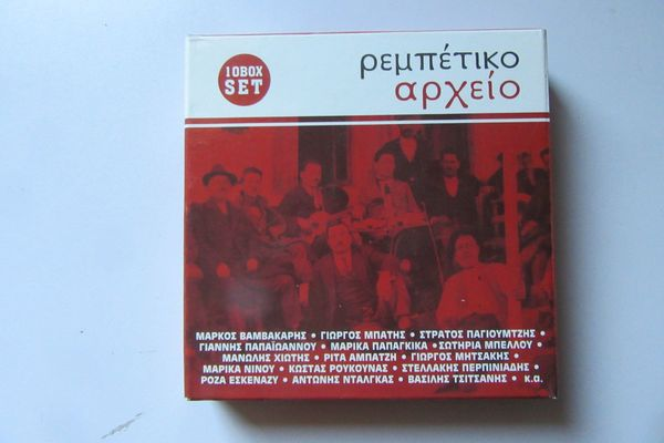 Rembetiko Archiv 10CD Box Set