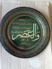 Original Irak 1998 - islamischer Wandteller