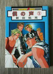 Manga Boku no koe Band