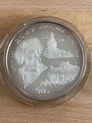 50 Yuan 1993 Marco Polo