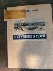 Buch auf Russisch - U Studenovo Morja