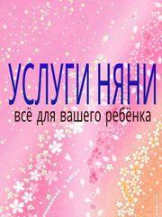 Kinderbetreuung Babysitting Russisch Deutsch