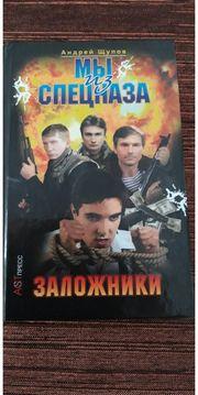 Russisches Buch