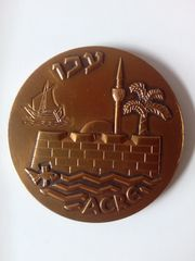 Israel Bronzemedaille Coin of Acre