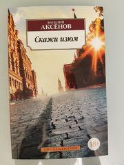 Russisches Buch Skazhi izym Vasilij
