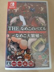 The Nameko no Puzzle Nameko