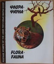 Briefmarken Briefmarkenserie UdSSR Flora und